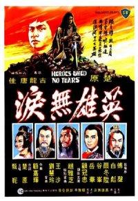 Ying xiong wu lei poster