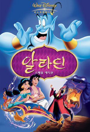 Aladdin 1884x2756