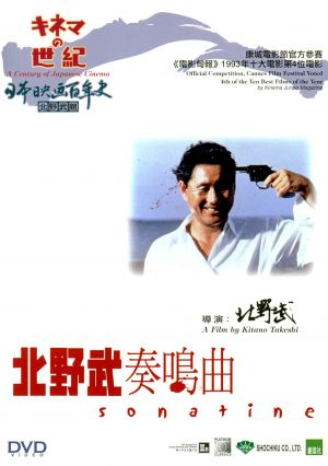 Sonatine Dvd cover
