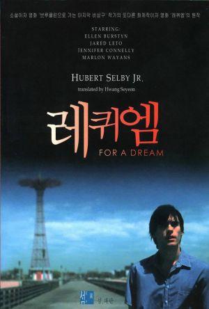 Requiem for a Dream 750x1109
