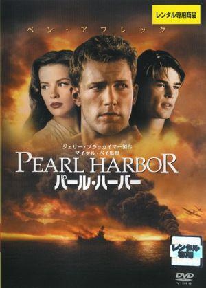 Pearl Harbor 381x532