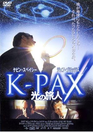K-PAX 380x537