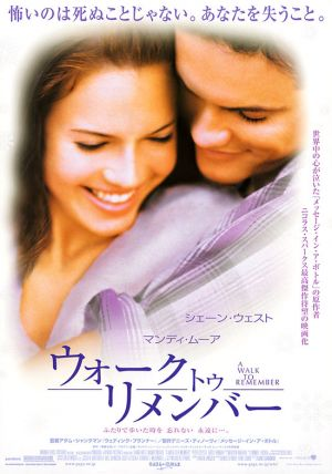 A Walk to Remember 550x784