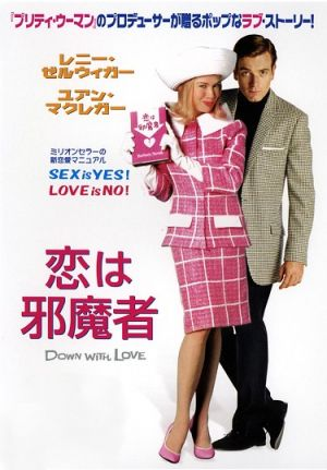 Down with Love 375x539