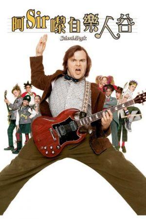 The School of Rock 480x720