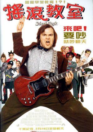 The School of Rock 1119x1578