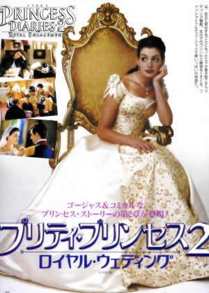 The Princess Diaries 2: Royal Engagement 1482x2068
