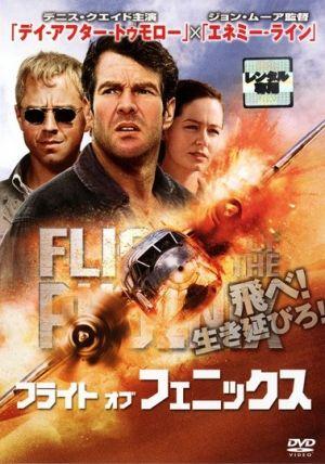 Flight of the Phoenix 378x539