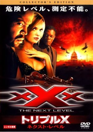 xXx: State of the Union 378x534