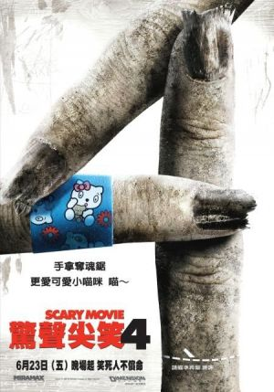 Scary Movie 4 450x643