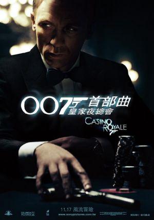 Casino Royale 500x715