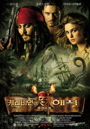 Pirates of the Caribbean: Dead Man's Chest 1978x2835
