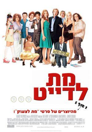 Date Movie 528x755