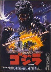 Godzilla: 1985 poster