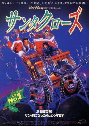 The Santa Clause 516x726
