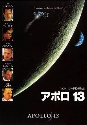 Apollo 13 373x534