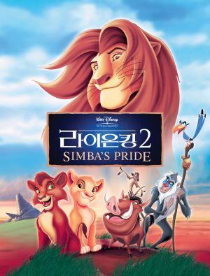 Der König der Löwen 2: Simbas Königreich 1211x1594