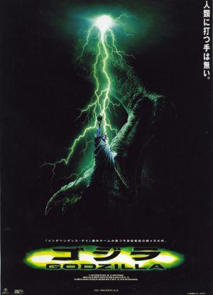 Godzilla 866x1202