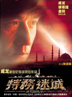Jackie Chan - Spion wider Willen 334x450
