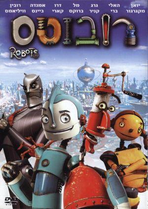 Robots 710x1000