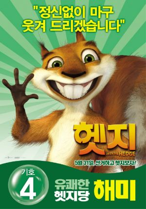 Over the Hedge 698x1000