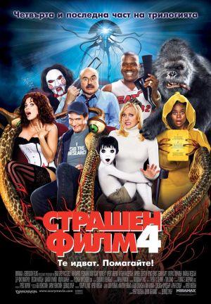 Scary Movie 4 984x1417