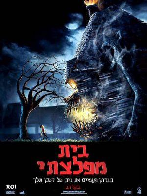 Monster House 566x755