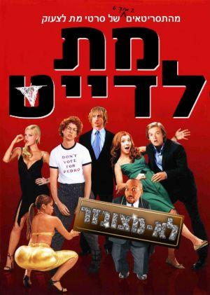 Date Movie 713x1000
