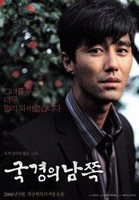 Gukgyeong-ui namjjok poster