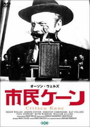 Citizen Kane 336x475