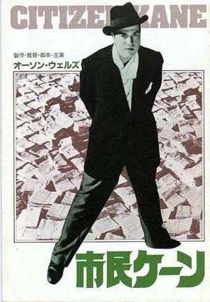 Citizen Kane 418x600