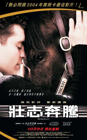 Seabiscuit 868x1390