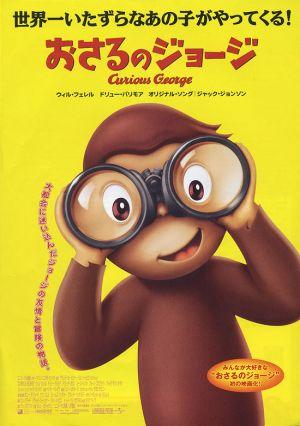 Coco - Der neugierige Affe 550x781