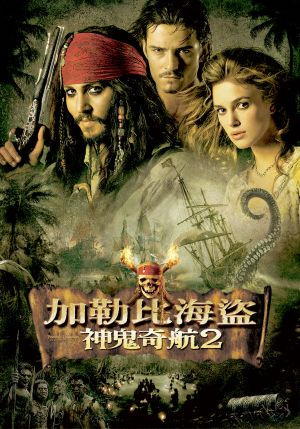 Pirates of the Caribbean: Dead Man's Chest 1224x1750