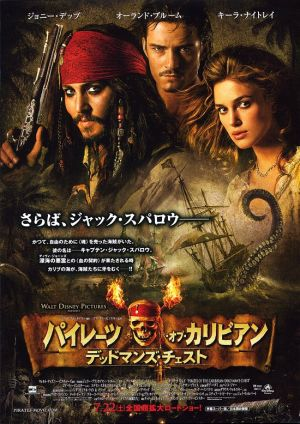Pirates of the Caribbean: Dead Man's Chest 550x778