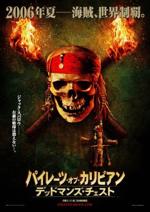 Pirates of the Caribbean: Dead Man's Chest 727x1031