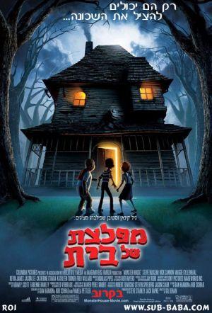 Monster House 513x755