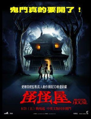 Monster House 355x460