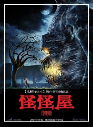 Monster House 400x545