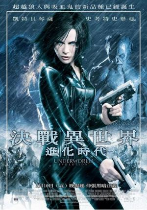 Underworld: Evolution 400x572
