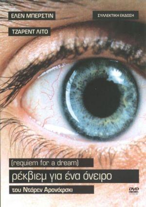 Requiem for a Dream 563x798