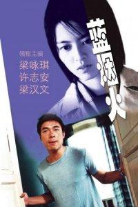 Lan yan huo poster