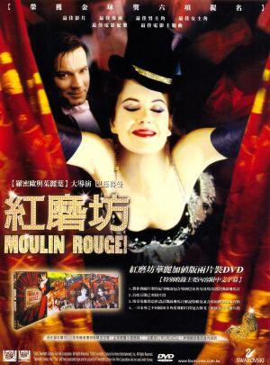 Moulin Rouge! 1621x2189