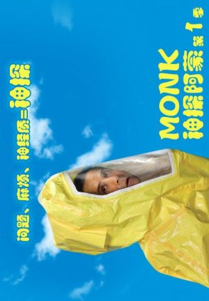 Monk 556x800