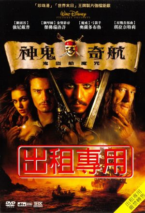 Pirates of the Caribbean: The Curse of the Black Pearl 993x1457