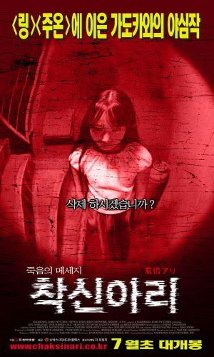 One Missed Call 600x1000