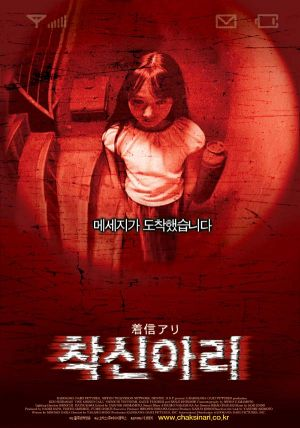 One Missed Call 600x855