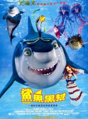 El espanta tiburones 1609x2185