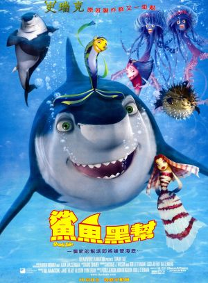 Shark Tale 1609x2185