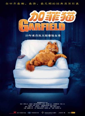 Garfield 1595x2160